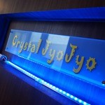 Cyustal JyoJyo - サイン