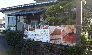 カフェ ロッシー - [外観] 玄関前 お店の看板 ②