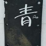 青 AO - お店である事を示している唯一の看板「青 Ao」