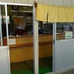 道の駅 きつれがわ - 鮎飯は 和喜で購入
