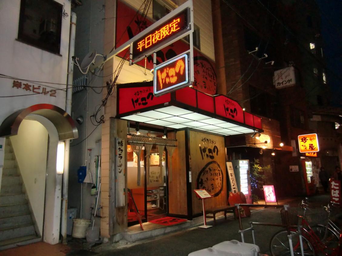博多ラーメンげんこつ 東三国店