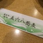 43630242 - 【2015年07月】店舗名入った箸置き(^^ゞ