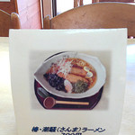 美食厨房まるよし - MENU_5