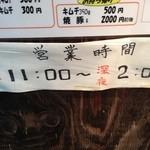 肥後橋ラーメン亭 - (その他)営業時間