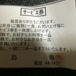 鳥亀食堂 - サービス券【その他】
