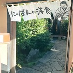 赤坂 津つ井 - 入り口