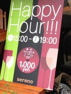 セレーノ - (メニュー)Happy Hour!!!