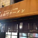 三角山五衛門ラーメン - 外観
