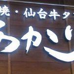 炭焼・仙台牛たん あかり -