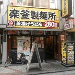 楽釜製麺所 - へ~讃岐の未訪店だ