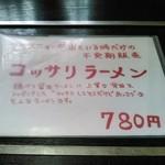 43641781 - 不定期販売のコッサリラーメンのメニュー