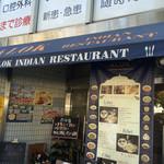 アロック インディアンレストラン - 駅からは少し離れています。