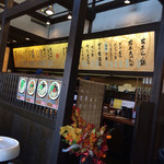 らー麺 藤平 - 店内