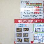 天ぷらの共栄 - 壁の定食メニュー