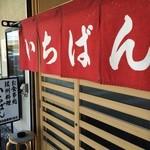 いちばん - 山電高砂駅前の、活魚料理のお店です