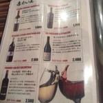 居酒屋 にぃごうかん - メニュー