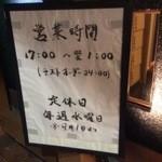 居酒屋 にぃごうかん -