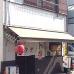 明石焼 ウタ - ☆〜o(`.ω´ )o