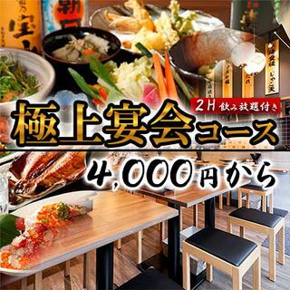 秋の宴会・女子会に★2時間飲み放題付きコース4,000円~