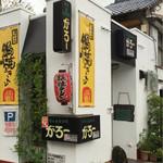 喫茶&お食事処 がろ~ - がろー(高知県須崎市鍛冶町)外観