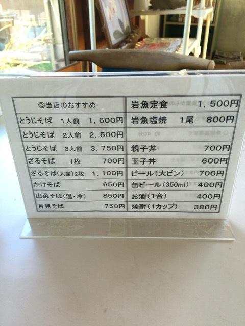 ちゅうじ食堂 name=