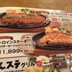 ステーキのどん - サーロインステーキ(通常価格)