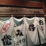 ナベちゃん - お店の前
