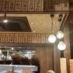 青木鮮魚店 -