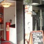Chuugokushusaikourai - 地下店舗の外観入り口