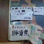 玉蘭 - 黒酢玉子あんかけつけ麺。