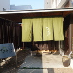 抹茶さろん ひとこと - 2015.10 姫路駅南口から大通りを南へ500mくらい、東延末を右に100mくらい