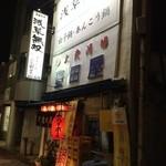 豊田屋 - 大衆的な感じが素敵だわ。