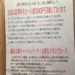 燻製と地ビール 和知 - テーブルチャージ ¥500/人、ドリンクなしの場合¥300加算、二人でテーブル利用の場合¥200加算、予約人数と相違した場合(席料+1ドリンク分)加算¥1,000/人