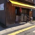 きむら新月堂 - お店