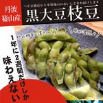 へそ - 10月中旬から 今が収穫のとき!旬の食べ時!!  黒大豆特有の濃密で甘い風味は絶品! 是非一度、召し上がってみませんか。