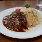 サラダの店サンチョ - 手作り洋風ハンバーグ(1120円)