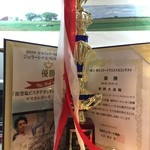 43698219 - ジェラートマエストロコンテスト優勝トロフィー 日本一!