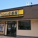 CoCo壱番屋 -
