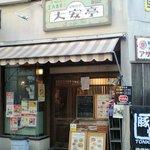 洋食Potato - お店の外観(昼)