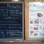 洋食Potato - 外観(メニュー)