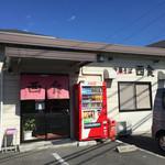 西食 - 小さなお店でした。