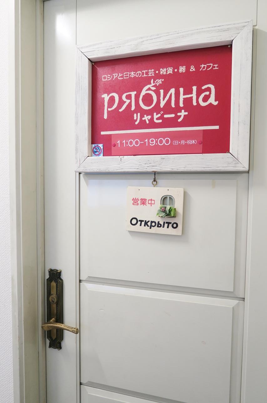 ロシアと日本の工芸&カフェ リャビーナ