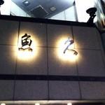京粕漬 魚久  - 夜空に光ってます