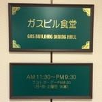 43703819 - ガスビル南館8Fにガスビル食堂があります。