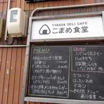 43718302 - 1212_こまめ食堂_看板(メニュー)