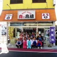 高橋肉店 -