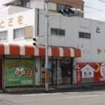 とさを商店 - とさを商店(高知県香南市赤岡町)外観