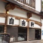 43721417 - 自由軒本店(高知県高岡郡越知町)外観