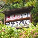 自由軒 本店 - 自由軒本店(高知県高岡郡越知町)看板