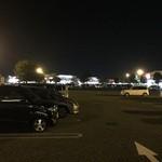 技の福兆 - 広大な駐車スペース。